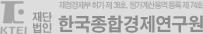 재단법인 한국종합경제연구원